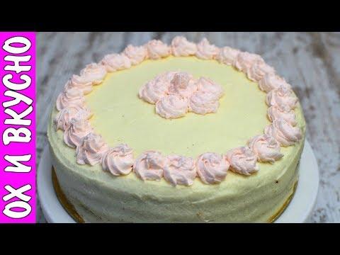 Вкуснейший торт \