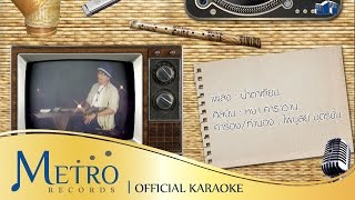 [Karaoke] น้ำตาเทียน - หงา คาราวาน