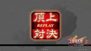 三国志大戦 頂上対決【2018/12/09】 ユナイテッド(全国20位) VS 雄伍(全...