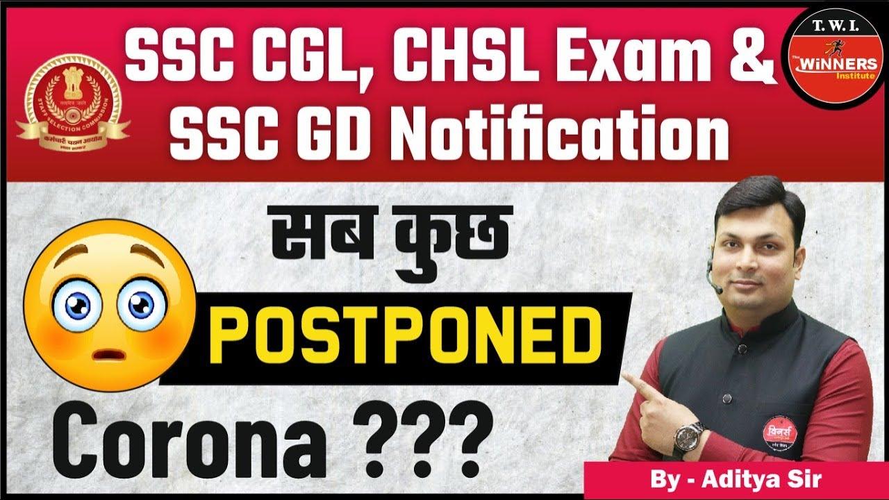SSC CGL, CHSL Exam Postponed | SSC GD Notification Postponed | SSC Latest update | ADITYA PATEL SIR
