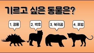 소름주의 : 동물로 알아보는 연애 심리테스트