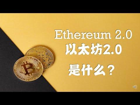 什么是以太坊2.0,-ethereum价格要继续暴涨需要解决哪些技术门槛?