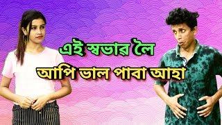 এই স্বভাৱ লৈ আপি ভাল পাবা আহা ||  OLaCrazy || NEW ASSAMESE FUNNY VIDEO 2019