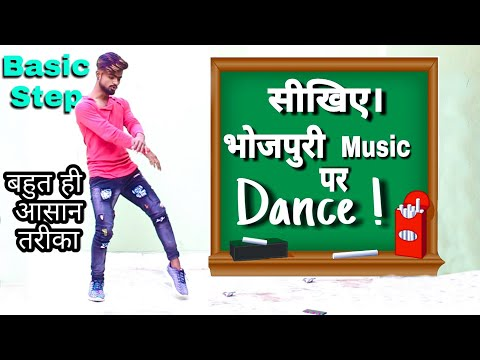 सीखे'' Basic Step  Bhojpuri Music पर Dance करना   Bhojpuri Dance Tutorial   Kunal Lancer
