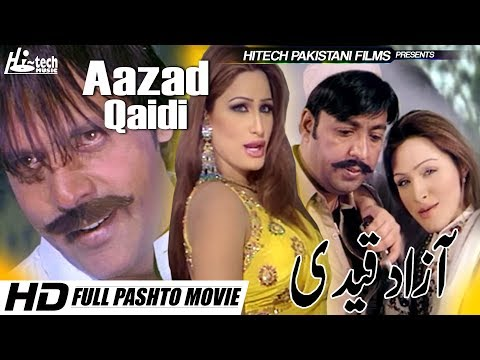 AAZAD QAIDI (2018 FULL PASHTO FILM) SHAHID KHAN & JAHANGIR KHAN - LATEST MOVIE - HI-TECH PAKISTANI