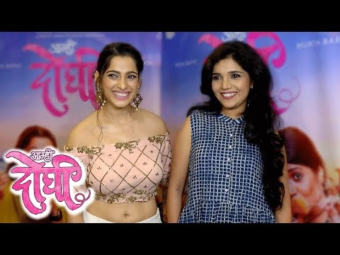 Aamhi Doghi | Press Conference | Mukta Barve & Priya Bapat Interview | Upcoming Marathi Movie 2018