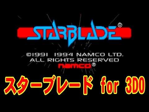 スターブレード(STARBLADE) for 3DO