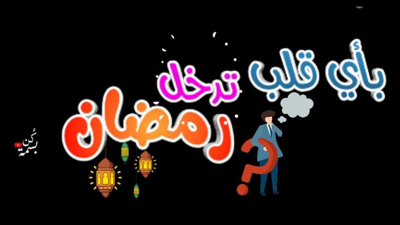 أعظم عمل في شهر شعبان حالات واتس شهر شعبان شهر شعبان شهر رمضان فضل شهر شعبان Ramadan Kareem Youtube