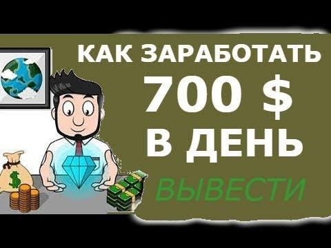 Крипто-магнат 2020 Как заработать в интернете 700 $ в день без вложений