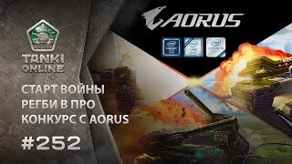 ТАНКИ ОНЛАЙН Видеоблог №252