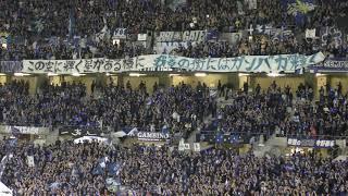 【大阪ダービー2019】勝利後のガンバクラップ→俺たちが大阪さ
