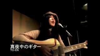 千賀かほるさんの「真夜中のギター」を歌ってみました。 - Captured Liv...