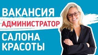 Смотреть видео Администратор салона красоты. Вакансия в Москве онлайн
