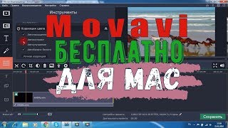 Movavi PHOTO Editor на MAC ПОСЛЕДНЯЯ ВЕРСИЯ (5.5.2)