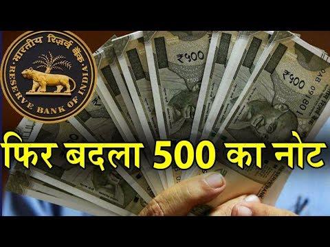 RBI ने फिर बदला 500 का नया Note | जानिये क्या होगा आपकी पुराने 500 की Currency का