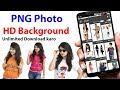PNG images & HD Background डाउनलोड करना सीखे | best app download images for photo editing