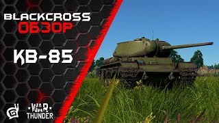 КВ-85   Темная лошадка   War Thunder