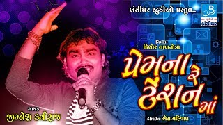 Jignesh Kaviraj New Hd Video - PREM NA RE TENSION MA - Latest Dj Mix