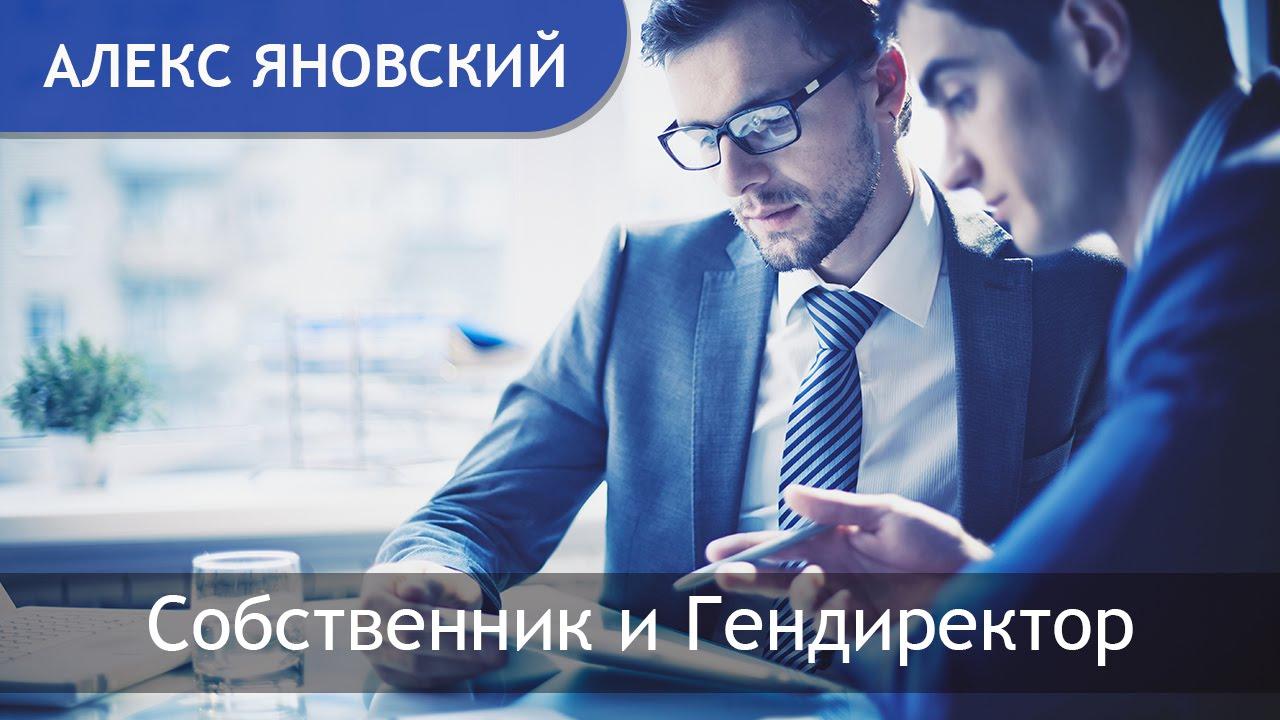 Собственник и гендиректор. задача собственника к гендиректору (часть 1)