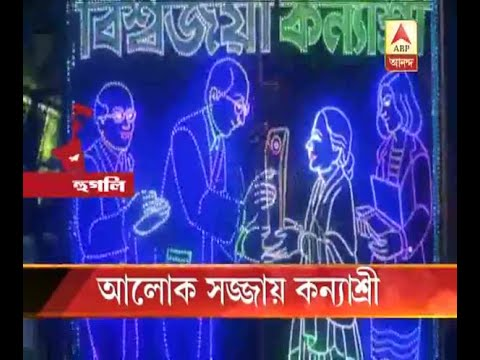 Watch: Very Beautifully decorated with Lights the Success story of CM Mamata Banerjee's Ka
