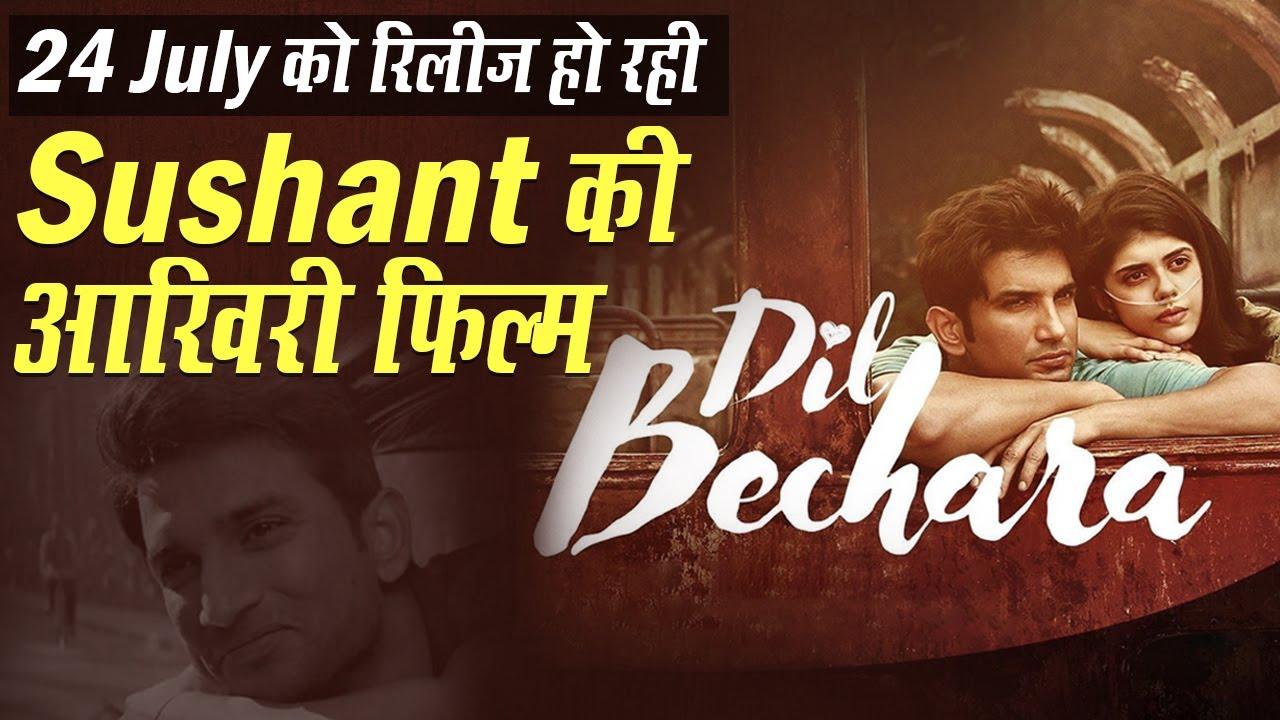 Dil Bechara OTT Release: 24 July को Sushant Singh Rajput की आखिरी फिल्म Disney Hotstar पर होगी रिलीज - Watch Video