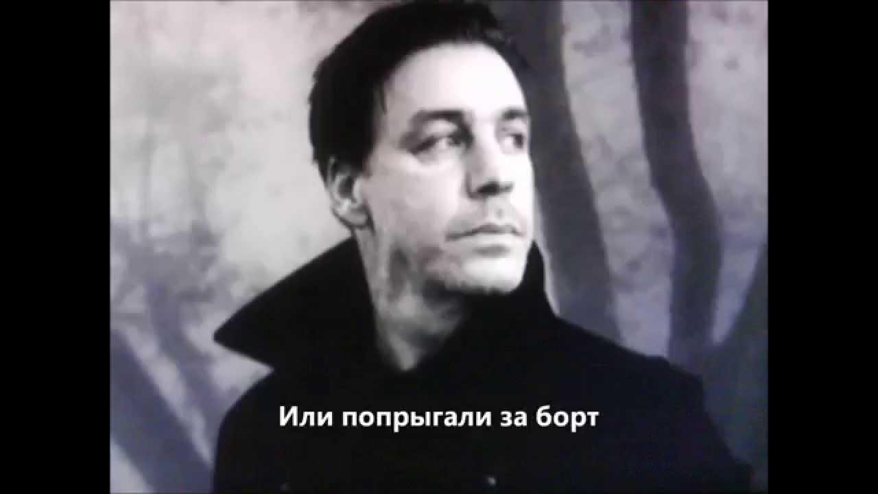 художественный перевод Till Lindemann Messer