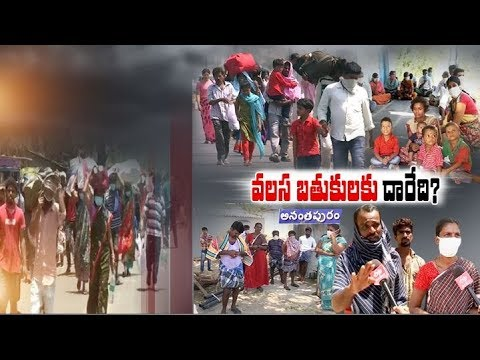 Etv Special Story on Migrant Workers Facing Problems With Lockdown at Anantapur