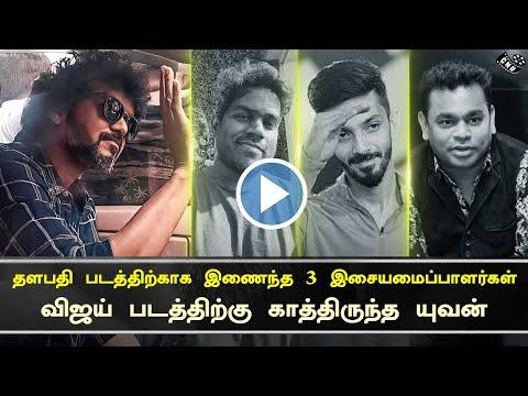 Vijay Yuvan Combo Soon – Thalapathy Next Movie | 3 Popular Music Composer Joins One Vijay Movie