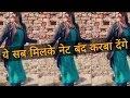 Funny video ये सब मिलकर नेट बंद करके मानेंगे । Ye Sab Milkar  net band karwa denge ek din