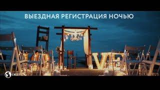 Выездная регистрация ночью| красивая свадьба ночью