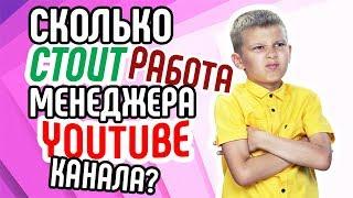 Сколько стоит работа💲менеджера YouTube канала❓ Сколько денег💰💰 получает модератор канала youtube