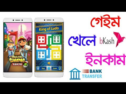 Earn money playing games - online income bd 2019