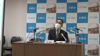 新型コロナワクチン接種について 小樽市長臨時記者会見画像