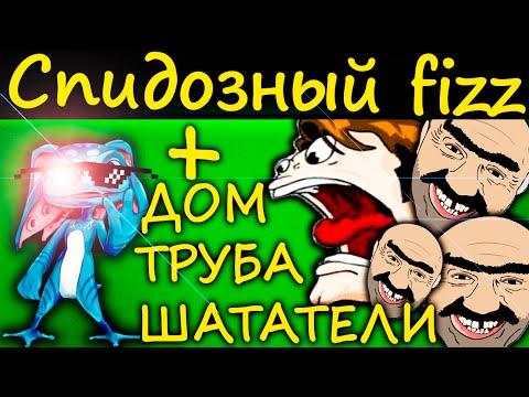 видео: Упоротая Катка #1 | спидозный fizz и дом труба шататели