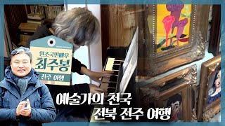 예술가의 마을, 전북 전주 | 테마기행 길 | 03월 13일