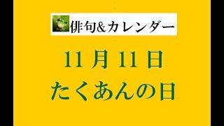 11月11日。たくあんの日。(俳句&カレンダー)