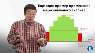 5.5 Маржинальный анализ примеры применения ч.2