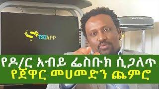 Famous ethiopian politician fake facebook እውነታው ሲጋለጥ የዶክተር አብይ ፌስቡክ