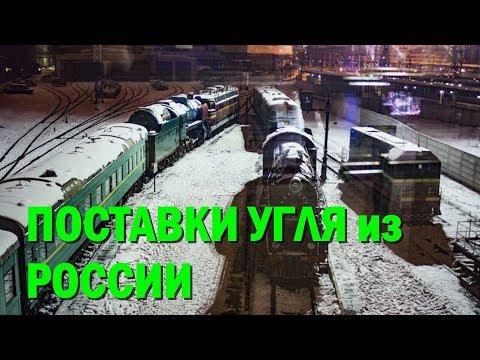 Мы приварим к путям поезда, - в Польше выступили против поставок угля из России