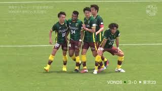 20190518VONDS市原vs東京23FC ダイジェスト