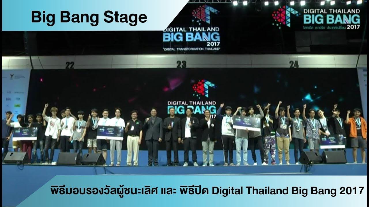 พิธีมอบรองวัลผู้ชนะเลิศ และ พิธีปิด Digital Thailand Big Bang 2017