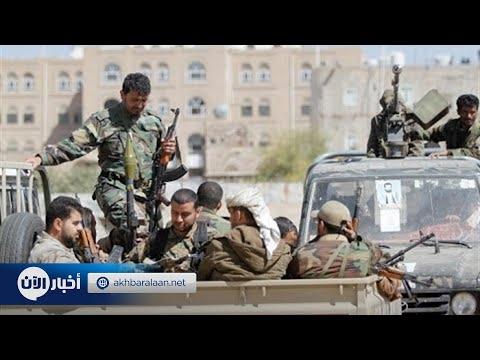 الحوثي تدفع بتعزيزات عسكرية جديدة إلى الحديدة  - نشر قبل 4 ساعة