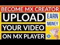 Upload your videos on MX player and earn money | MX Player पर अपने वीडियो अपलोड करें और पैसा कमाएं