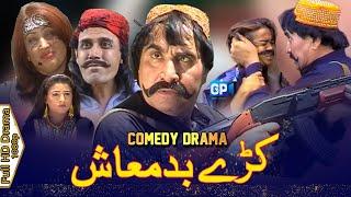 ismail shahid Pashto funny drama 2018 kiraray badmaash pashto drama hd pashto drama full 1080p