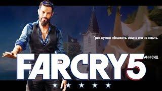 Прохождение Far Cry 5 PC - Очки Региона ИОАННА [ОЧИЩЕНИЕ]