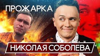 Прожарка на Николая Соболева