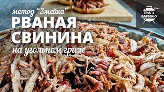 Рваная свинина на гриле методом «змейка» рецепт для угольного гриля