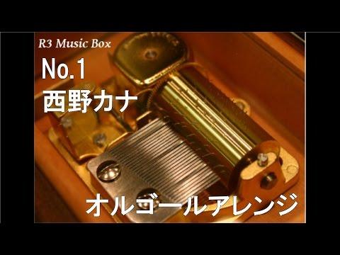 No.1/西野カナ【オルゴール】 (日本テレビ系ドラマ「掟上今日子の備忘録」主題歌)