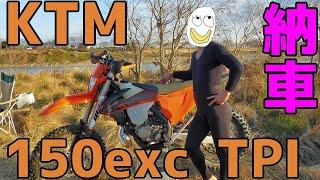 「最強のオフロードバイク」ちょっとした知り合いが最新の2ストロークエンデューロマシンを購入しました。(KTM 150exc tpi MY2020)