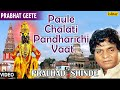Top 14 - Paule Chalati Pandhrichi Vaat : Hits Of Pralhad Shinde | Audio Jukebox video